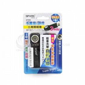 AF006 USB充電三用照明燈