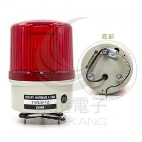 TWLS-12L9R 120mm 12V紅色旋轉型LED警示燈(出線型有蜂鳴器)