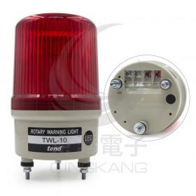 TWL-10L1R 100mm 110V紅色旋轉型LED警示燈(接線型無蜂鳴器)