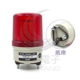 TWLW-10L2R 100mm 220V紅色旋轉型LED警示燈(出線型無蜂鳴器)