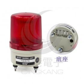 TWLB-10L2R 100mm 220V紅色旋轉型LED警示燈(接線型有蜂鳴器)