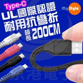 My Style TypeC UL認證線200cm-黑
