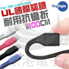 My Style IOS UL認證線100cm-黑