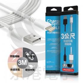 HANG Z30 iPhone快速充電傳輸線-3米