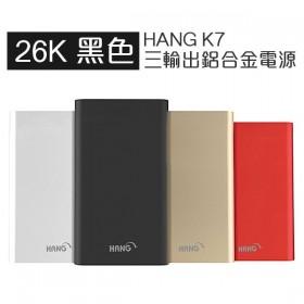 HANG K7 三輸出鋁合金電源26K 黑色