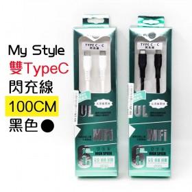 My Style 雙TypeC 閃充線 100CM 黑色