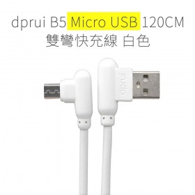 dprui B5 Micro USB 120CM 雙彎快充線 白色