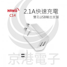 HANG C14雙USB輸出快速充電器 2.1A-白