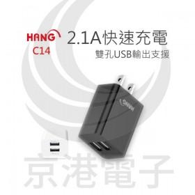 HANG C14雙USB輸出快速充電器 2.1A-黑