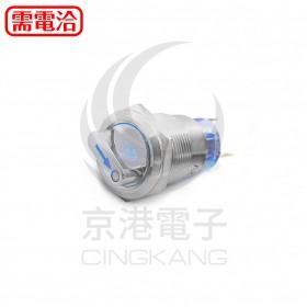 19mm不鏽鋼金屬旋鈕環形燈開關(三段保持) DC12V-藍光