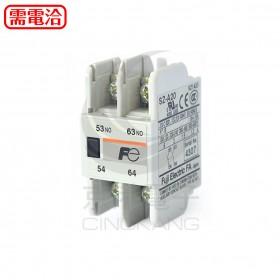 富士電磁接觸器補助接點 SZ-A20