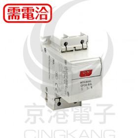 三菱設備斷路器 CP30-BA 2P 1-M 7A
