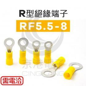 1502 KSS R型絕緣端子 RF5.5-8 (100PCS/包)