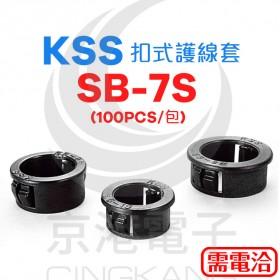 0710 KSS 扣式護線套 SB-7S (100PCS/包)