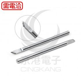 30W烙鐵頭 刀型