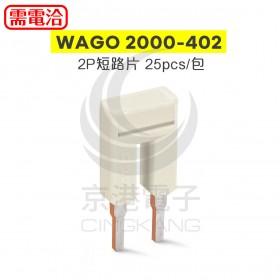 WAGO 2000-402 2P短路片 25pcs/包