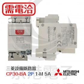 三菱設備斷路器 CP30-BA 2P 1-M 5A
