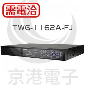 16CH AHD主機 TWG-1162A-FJ TVI CVI 265高清HD錄影機(含滑鼠)