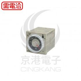 OMRON H3CR-A AC110-240/DC100-125 0.05s~300h 固態計時器