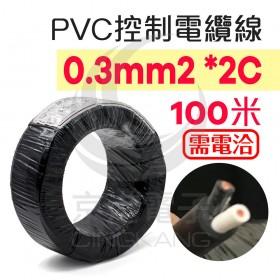 PVC控制電纜線 0.3mm2 *2芯  100米
