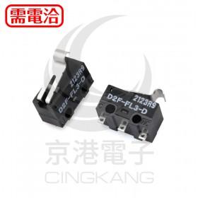 OMRON D2F-FL3-D 基板安裝小型微動開關