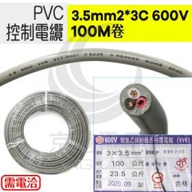 PVC控制電纜 3.5mm2*3C 600V (100M/卷)