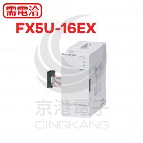 MITSUBISHI ELECTRIC 三菱 PLC點位擴充模組 FX5U-16EX