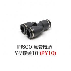 PISCO 氣管接頭 Y型接頭10 (PY10)
