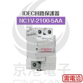 IDEC回路保護器 NC1V-2100-5AA