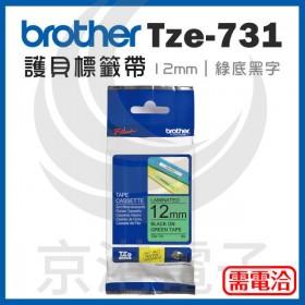 Brother TZe-731 12mm*8M 綠底黑字 標籤黏性護貝標籤帶