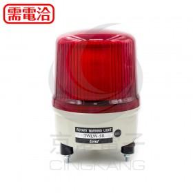 180ψ旋轉警示燈 紅色LED AC 220V 出線