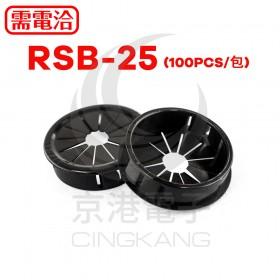 0712 扣式護線套 RSB-25 KSS (100PCS/包)