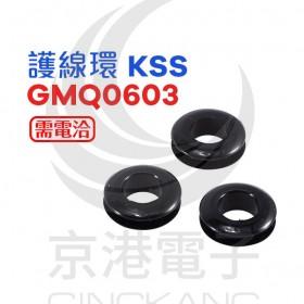 0720 GMQ0603 護線環 KSS (100PCS/包)