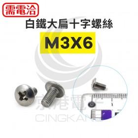 白鐵大扁十字螺絲 M3X6