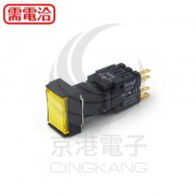TN16-MLL47RW1 天得16mm長方形復歸照光按鈕(黃) LED 24V 1A1B