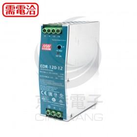 明緯 電源供應器 EDR-120-12 12V 10A