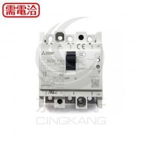 NV30-FAU 3P10A 30mA 三菱漏電斷路器 110/240V 2.5KA(60*72*57mm)