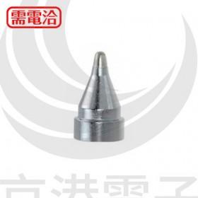 HAKKO N61-05 1.0MM吸錫頭(S) FR410
