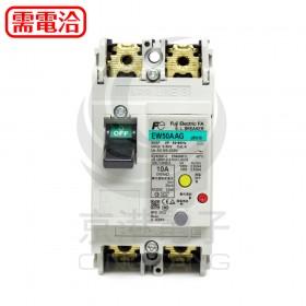 富士 EW50 AAG 2P10A 漏電保護器