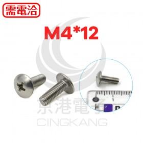 白鐵 大扁十字機械牙 M4*12 (10PCS/包)