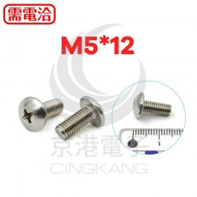 白鐵 大扁十字機械牙 M5*12 (10PCS/包)