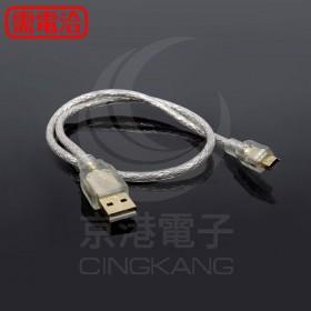 USB2.0 A公-MINI 5P公鍍金透明強化線 50CM  (US-24)