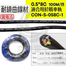 耐繞曲線材 0.5*8C 100M/捲  適合用於戰車軌 CON-S-058C-1