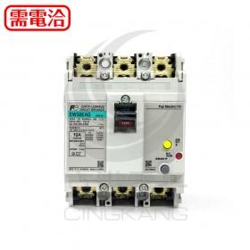 富士 EW32EAG 3P10A 漏電斷路器