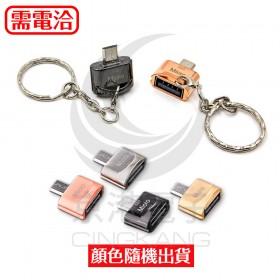 USG-69 炫彩Micro USB公轉A母OTG轉接頭帶鍊