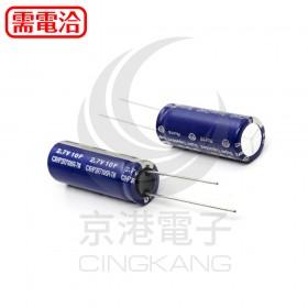 超級法拉電容 2.7V 10F