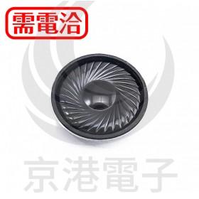 8Ω / 1W內磁喇叭 直徑:30mm