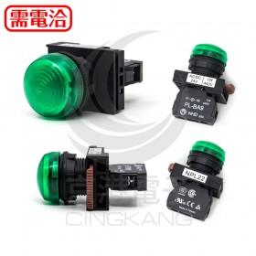22圓形指示燈 24V 綠色 NPL22-GA