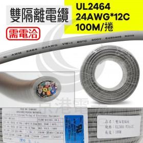 UL2464 雙隔離電纜 24AWG*12C 100米/捲