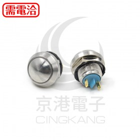 12mm不鏽鋼 金屬弧面 無段開關(焊線式)